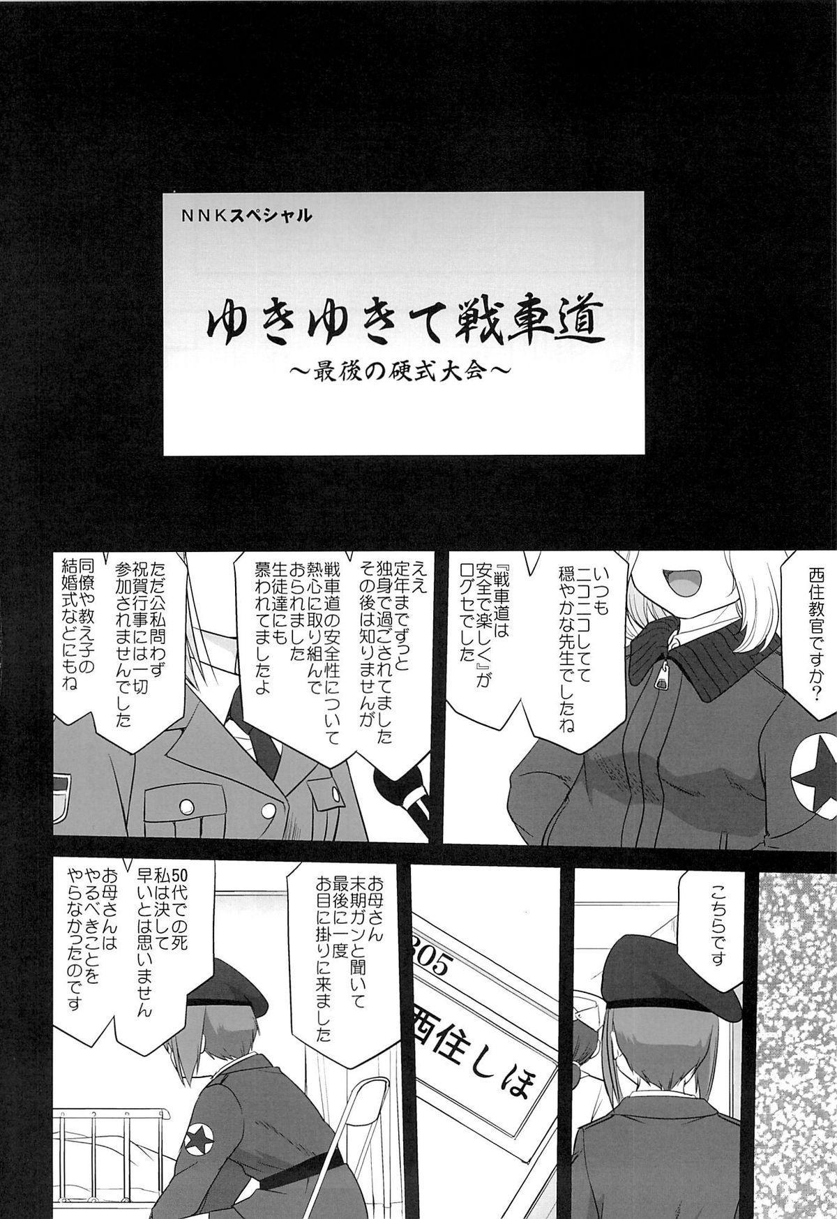 Yukiyukite Senshadou Kuromorimine no Tatakai 70