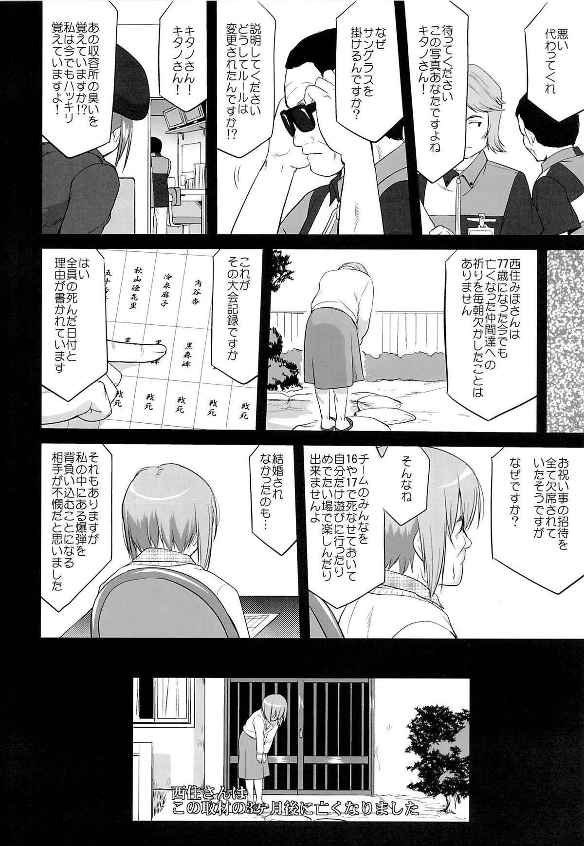 Yukiyukite Senshadou Kuromorimine no Tatakai 72