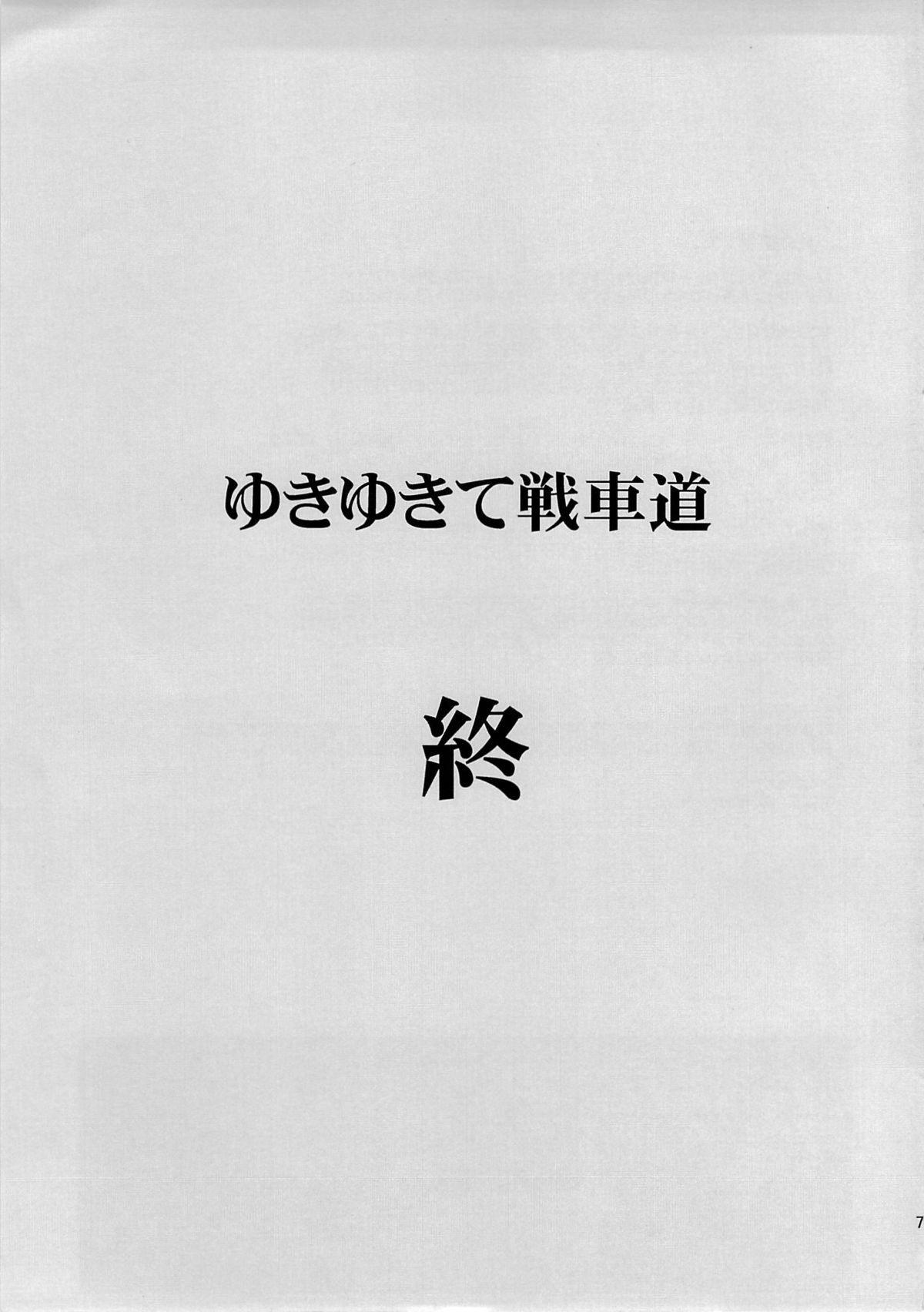 Yukiyukite Senshadou Kuromorimine no Tatakai 77