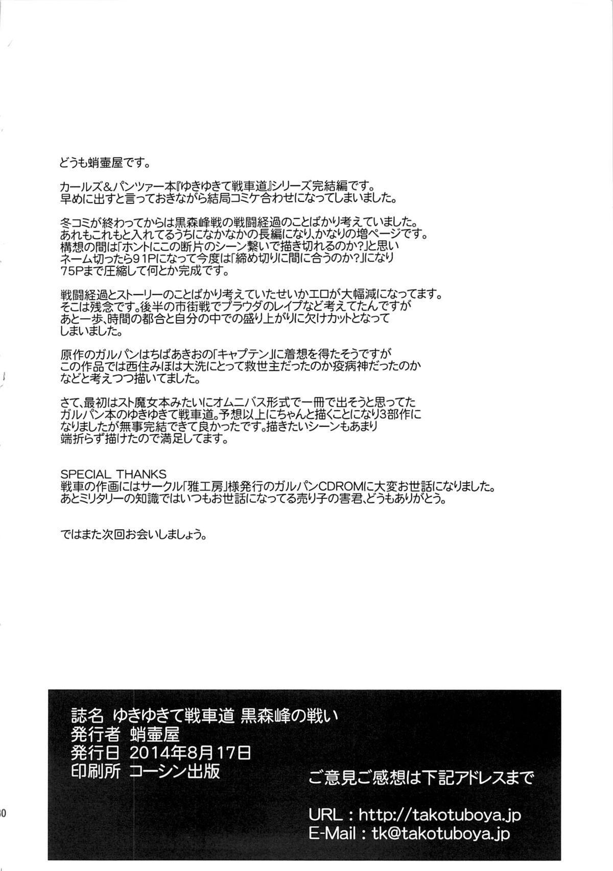 Yukiyukite Senshadou Kuromorimine no Tatakai 78