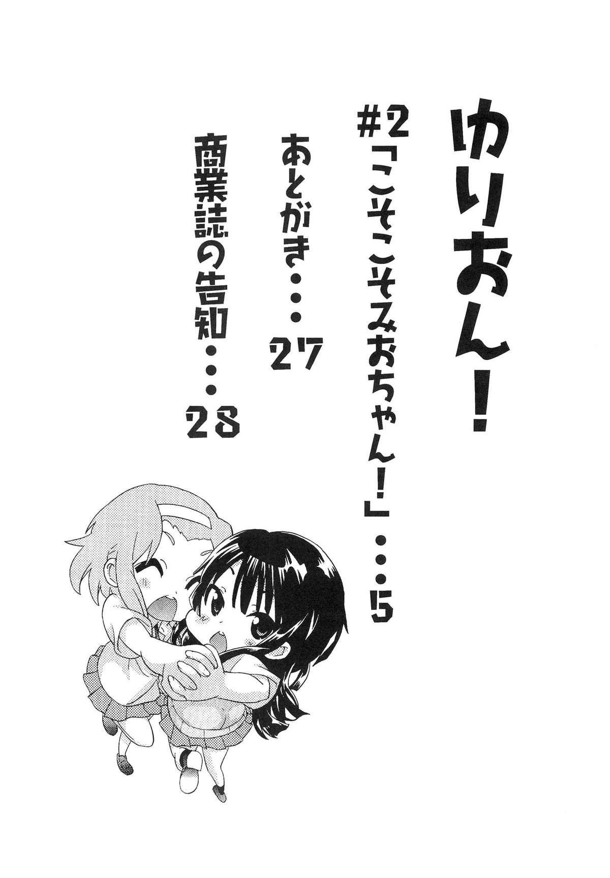 """[Umihan (Ootsuka Shirou)] YURI-ON! #2 """"Kosokoso Mio-chan!"""" (K-ON!) [English] 2"""