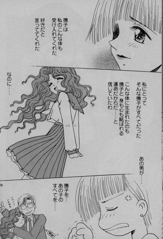 Seishokuya 13