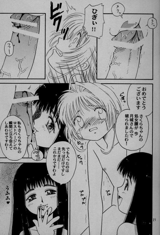Seishokuya 20