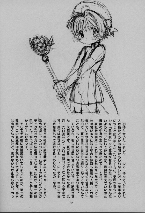Seishokuya 31