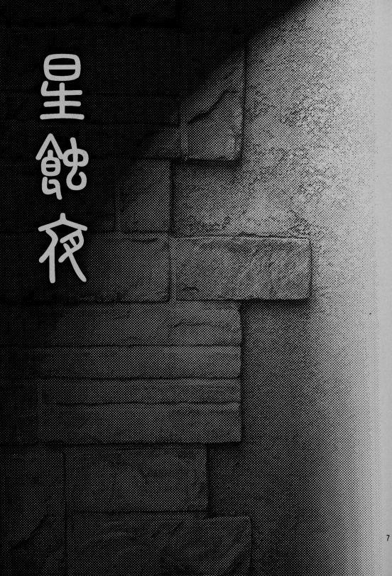 Seishokuya 6