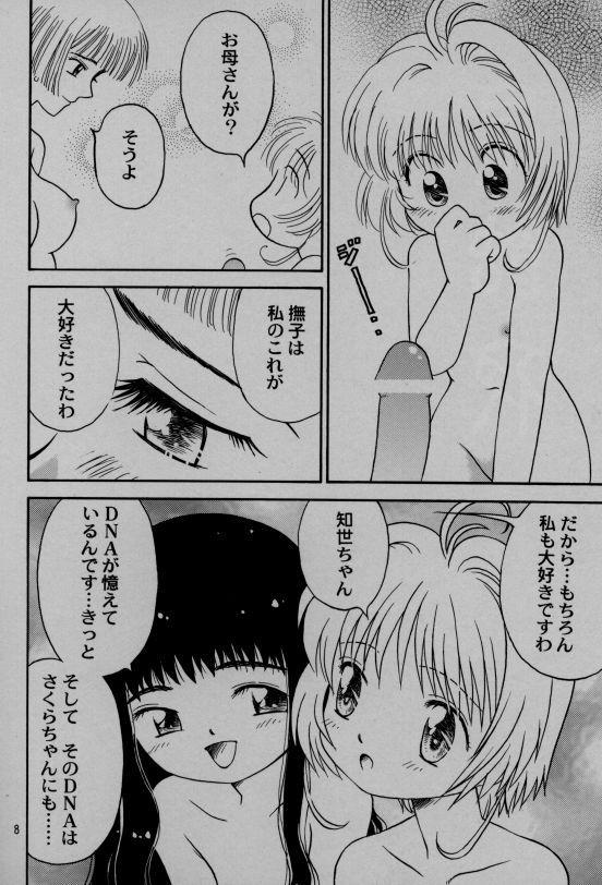 Seishokuya 7