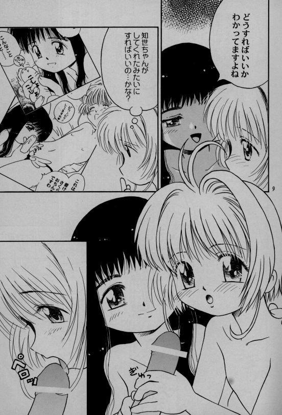 Seishokuya 8