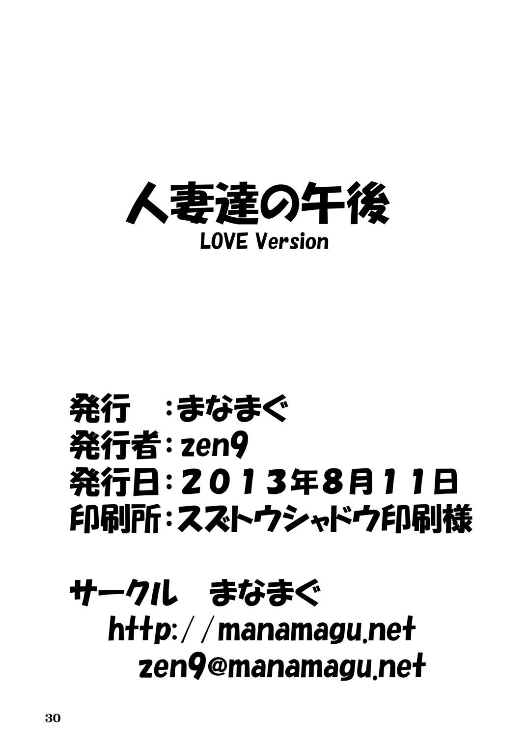 [Manamagu (zen9)] Hitozuma-tachi no Gogo - LOVE Version   Afternoon of Housewives - LOVE Version (Various) [English] {doujin-moe.us} [Digital] 28