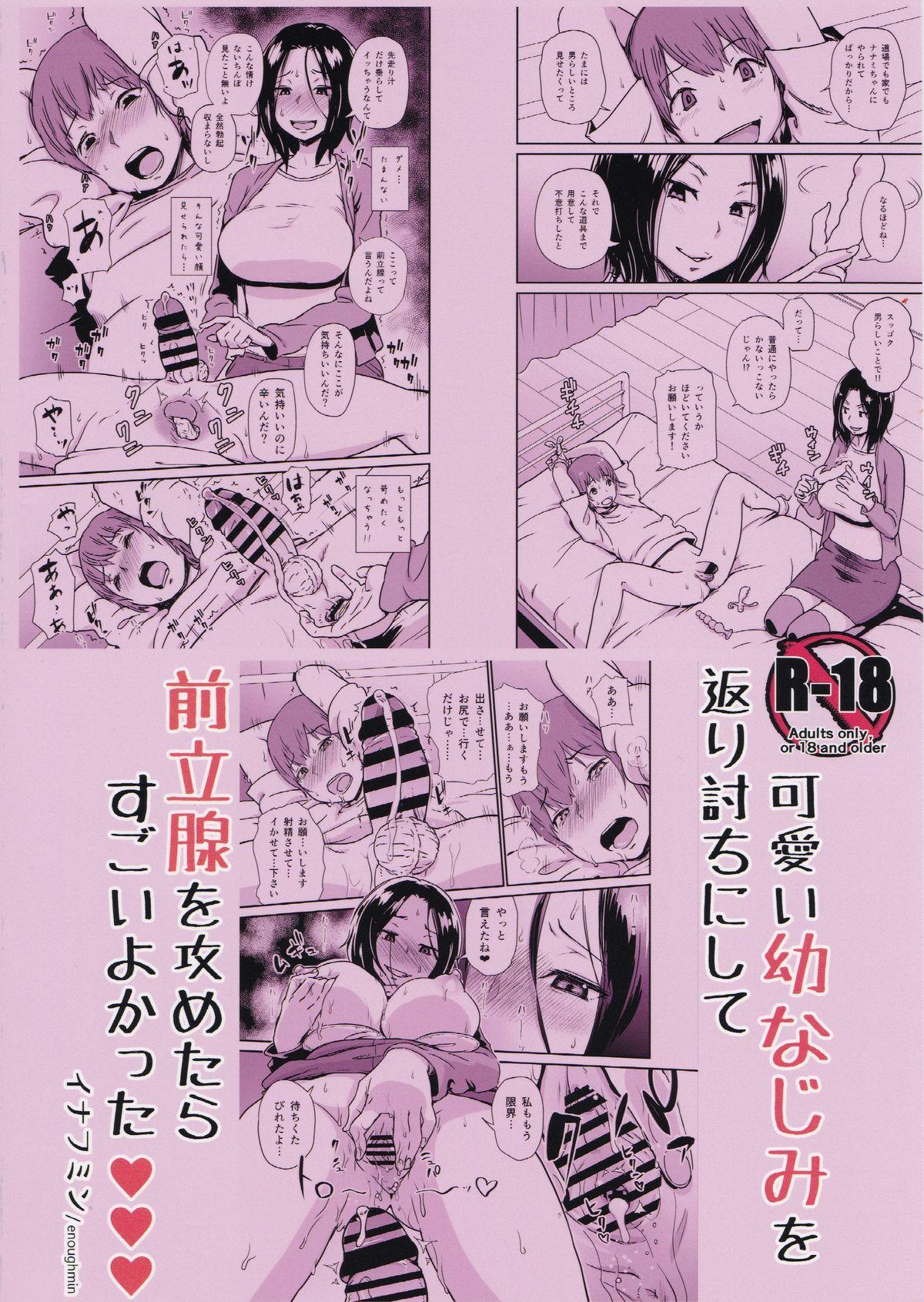 Kawaii Osananajimi wo Kaeriuchi ni shite Zenritsusen wo Semetara Sugoi Yokatta♥♥♥ 23