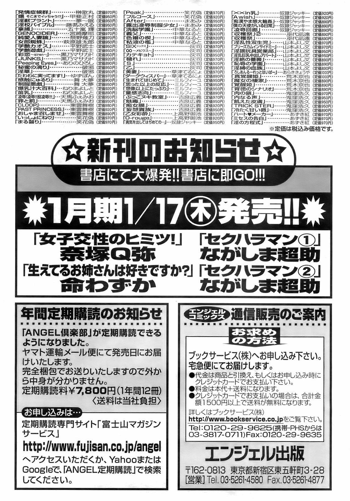ANGEL Club 2008-02 195
