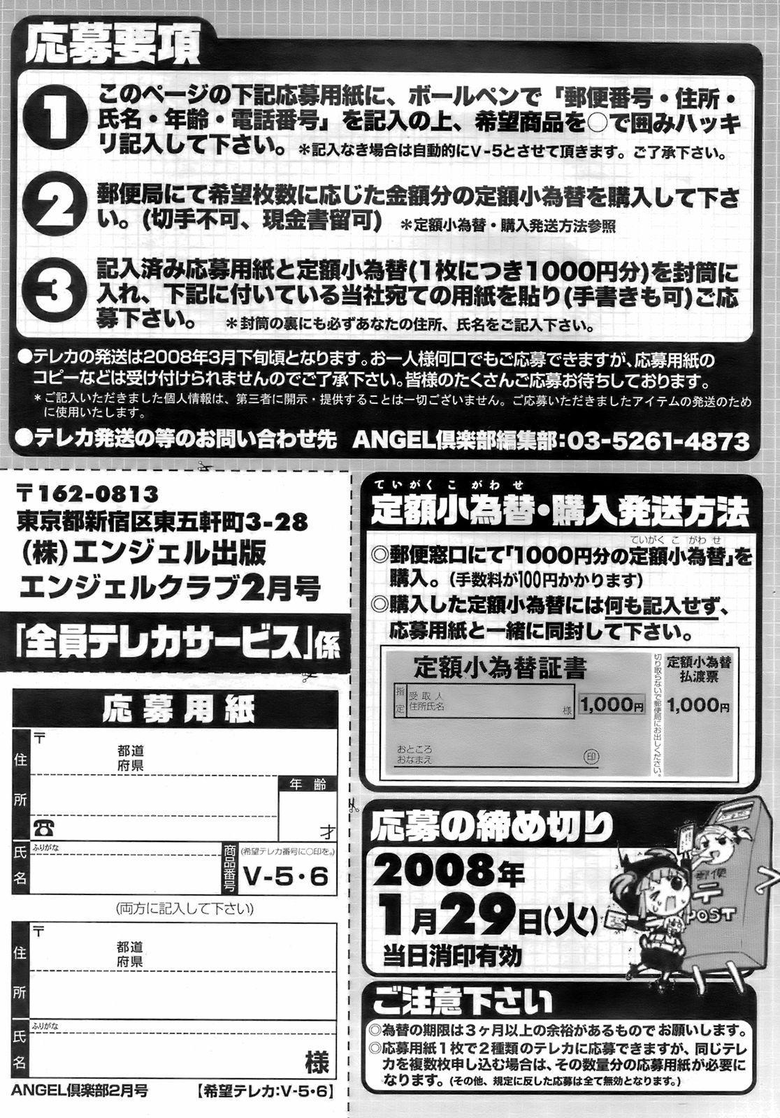 ANGEL Club 2008-02 197