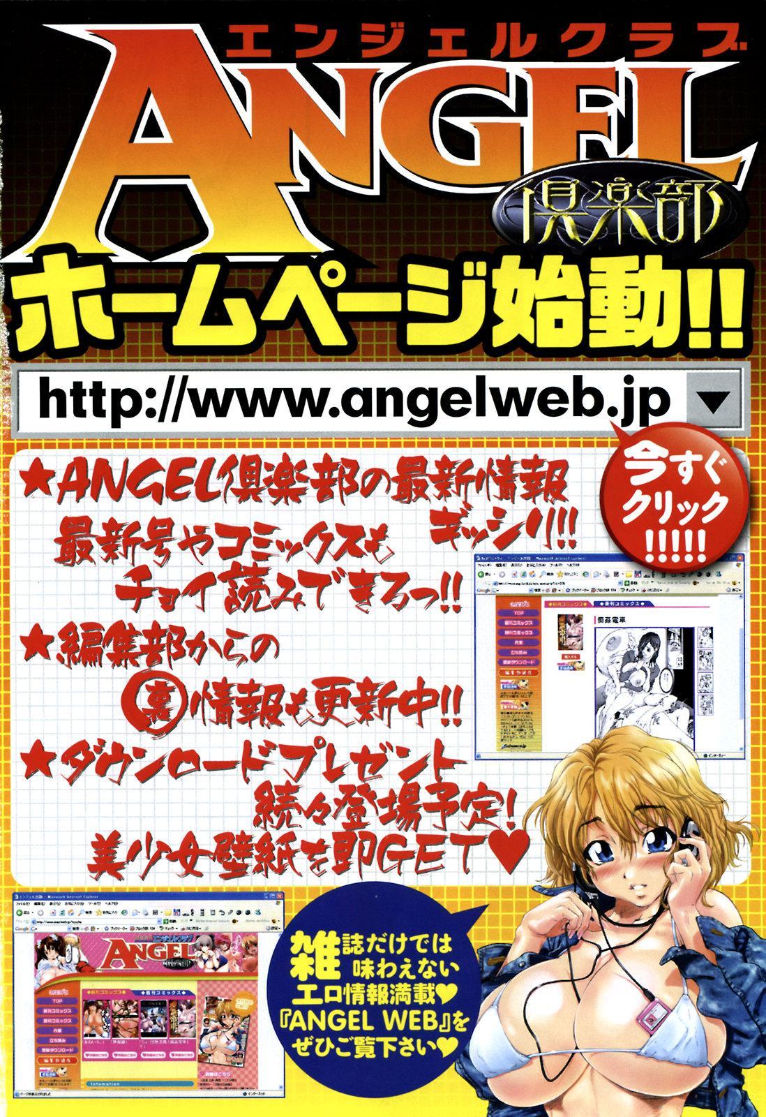 ANGEL Club 2008-02 202