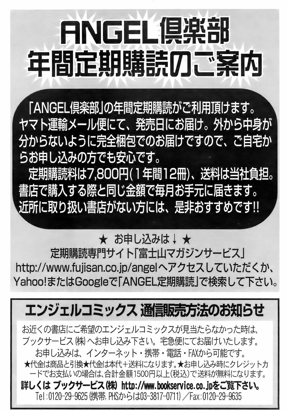 ANGEL Club 2008-02 404