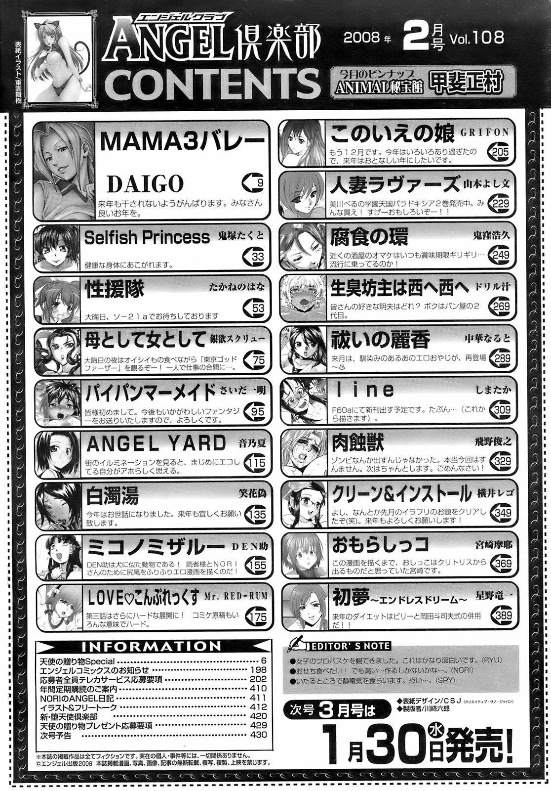ANGEL Club 2008-02 426