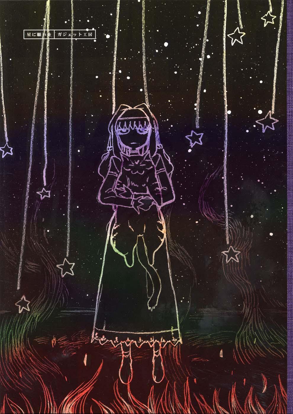 Hoshi ni negai wo   Wish Upon a Star 0