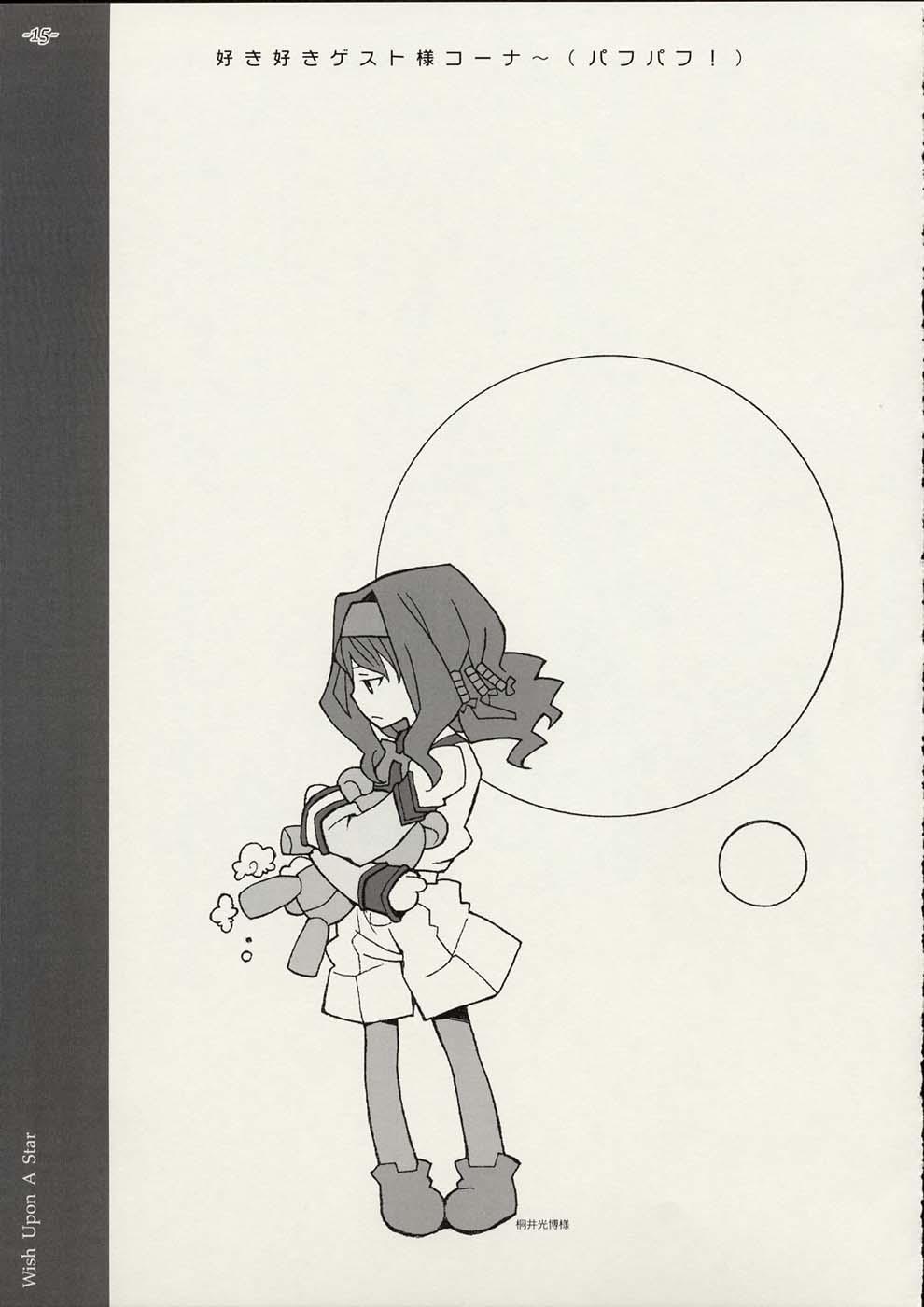 Hoshi ni negai wo   Wish Upon a Star 13