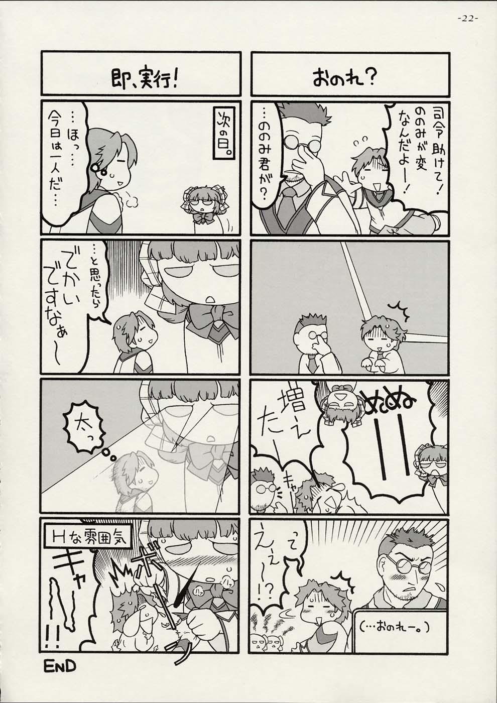 Hoshi ni negai wo   Wish Upon a Star 20