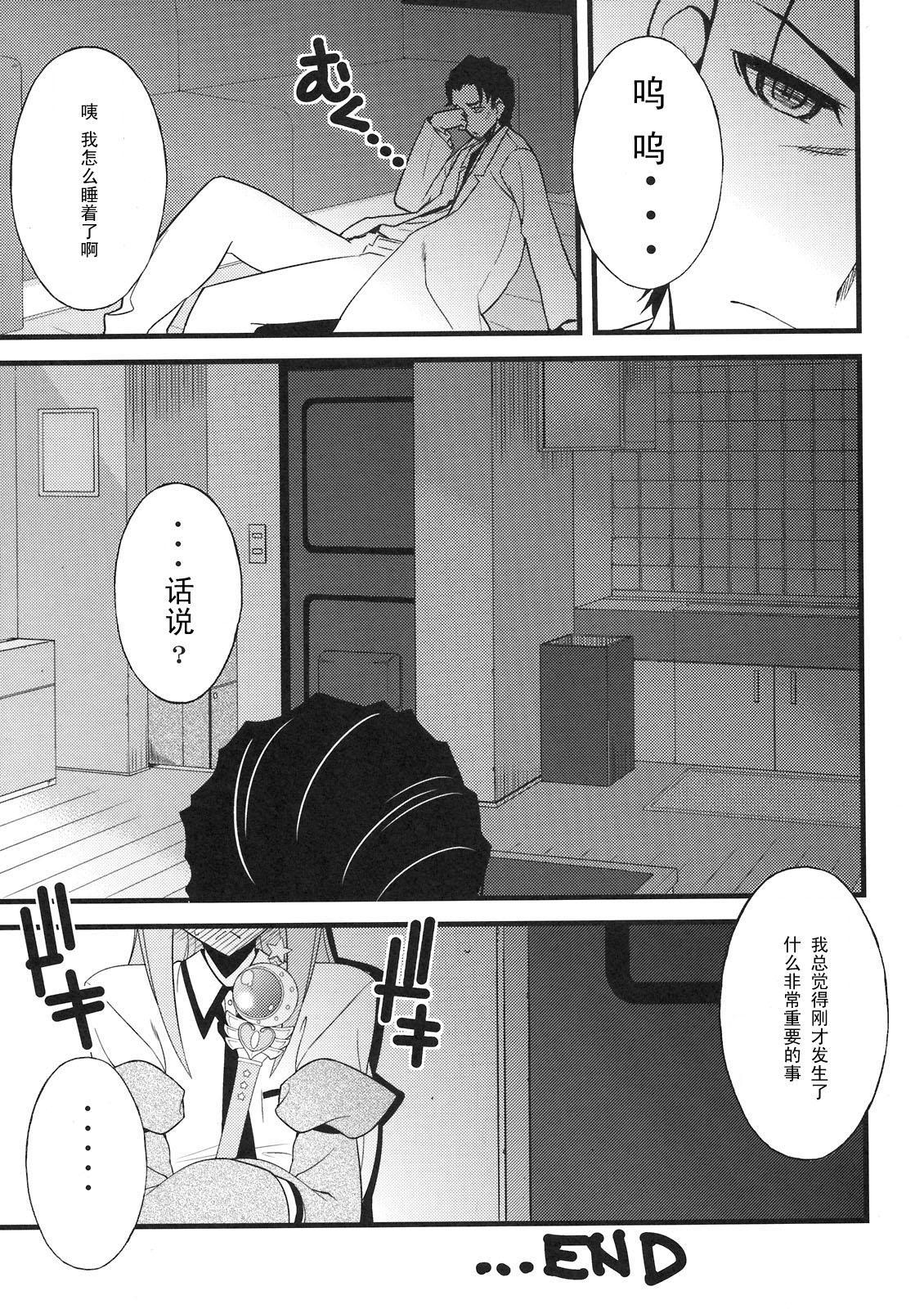 Tensai Shoujo no Spekulatius 24
