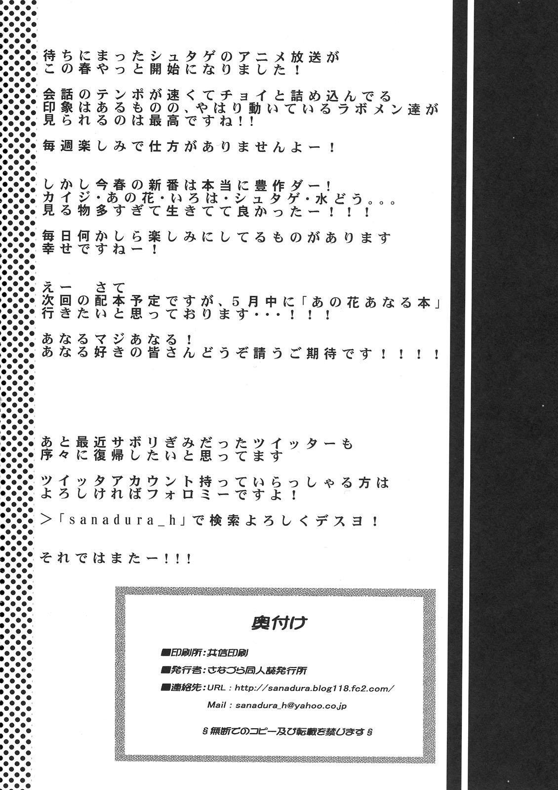 Tensai Shoujo no Spekulatius 25
