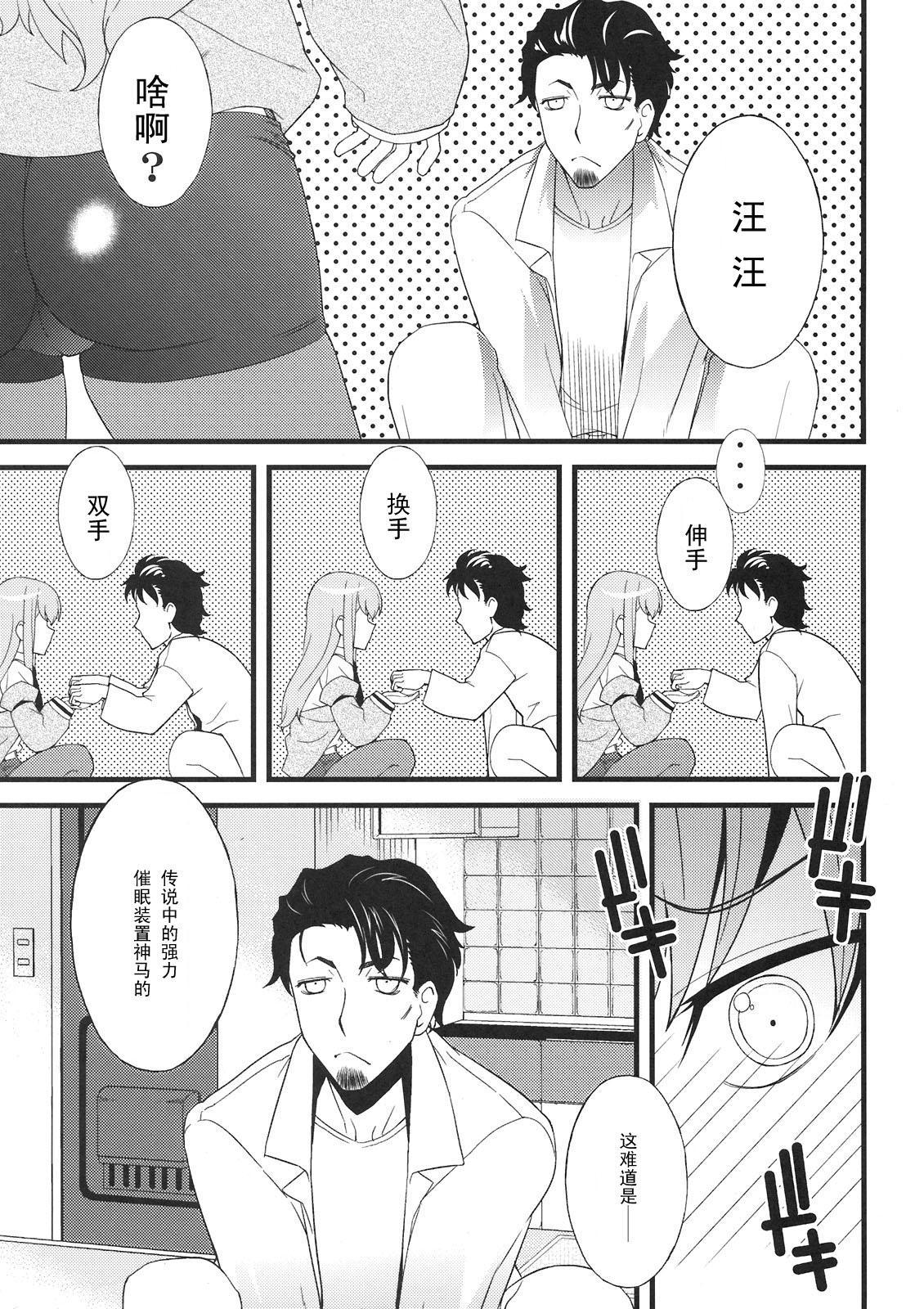 Tensai Shoujo no Spekulatius 4