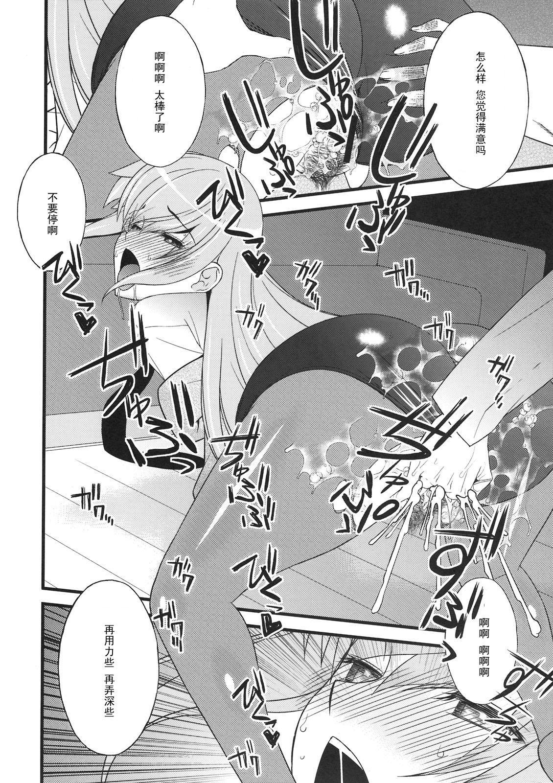 Tensai Shoujo no Spekulatius 7