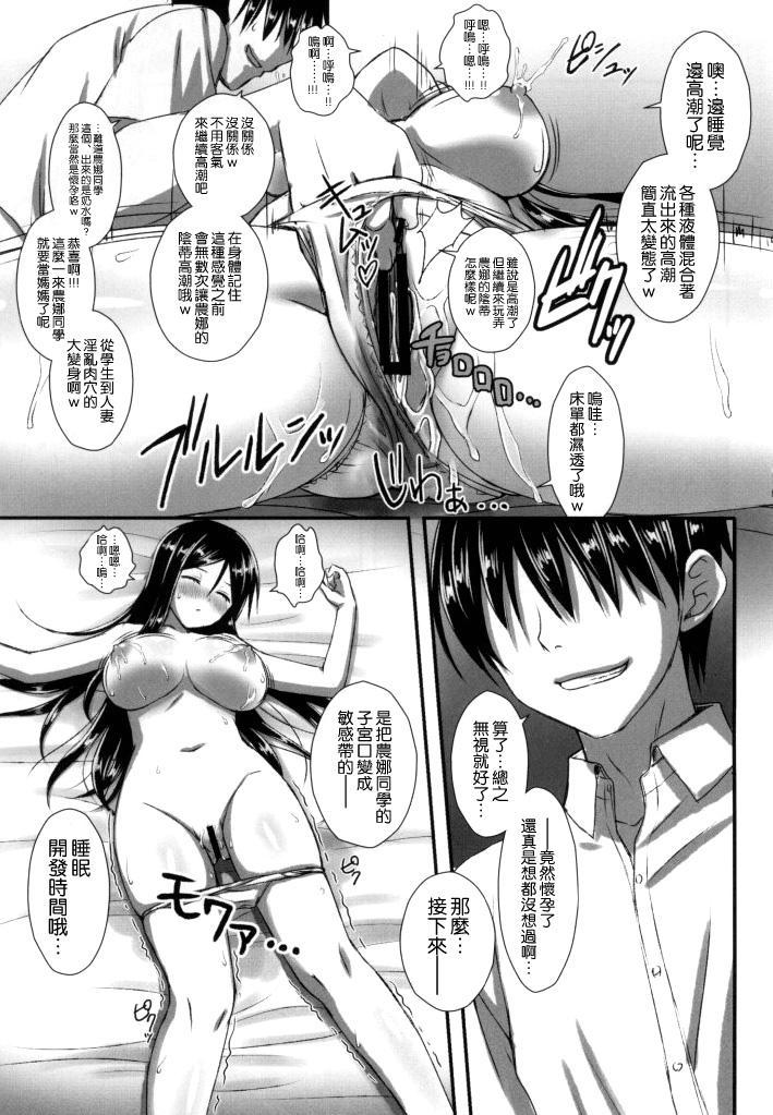 (C86) [Yakiniku Tabetai (Delaware)] Nonna-san no Muteikou -Suiminkan Kaihatsu Hen Itazura Hen Set- (Girls und Panzer) [Chinese] [空気系☆漢化] 16