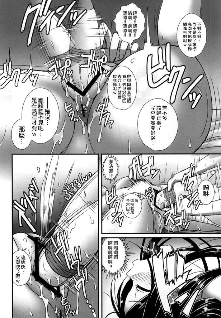 (C86) [Yakiniku Tabetai (Delaware)] Nonna-san no Muteikou -Suiminkan Kaihatsu Hen Itazura Hen Set- (Girls und Panzer) [Chinese] [空気系☆漢化] 21