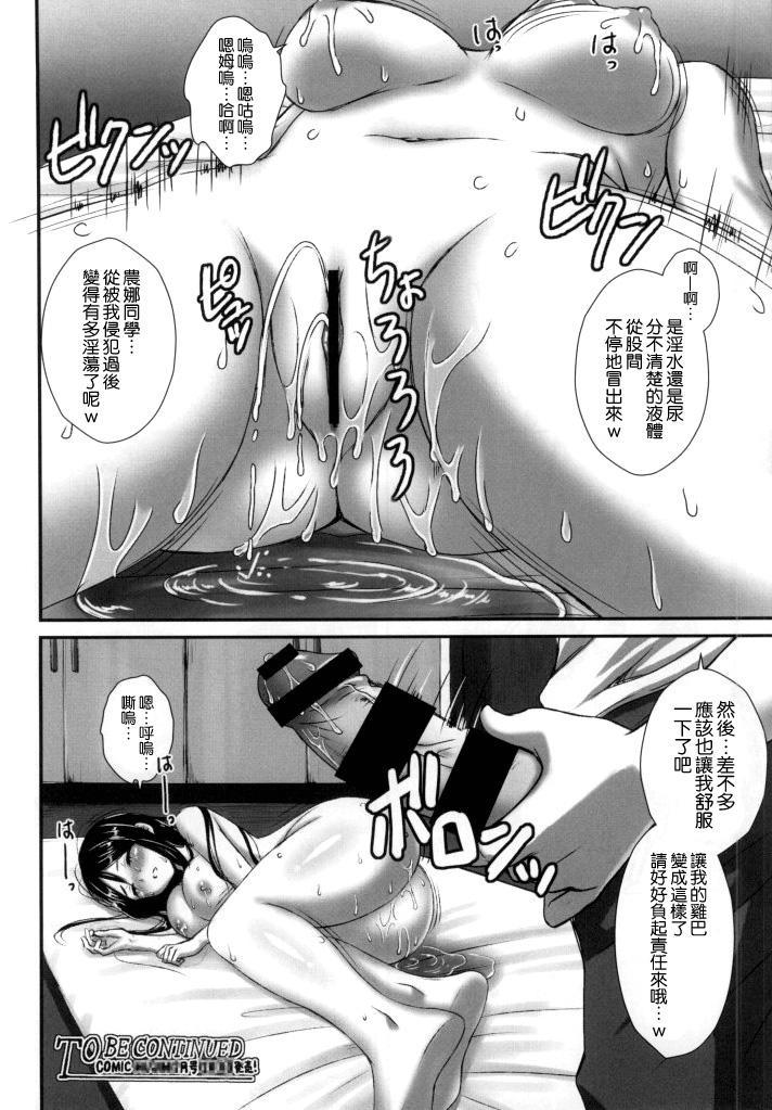 (C86) [Yakiniku Tabetai (Delaware)] Nonna-san no Muteikou -Suiminkan Kaihatsu Hen Itazura Hen Set- (Girls und Panzer) [Chinese] [空気系☆漢化] 23