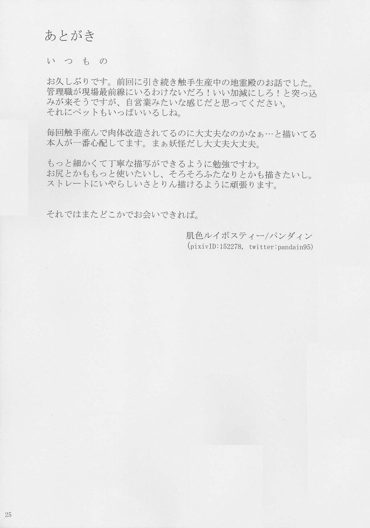 Shokushu Chireiden 2 23