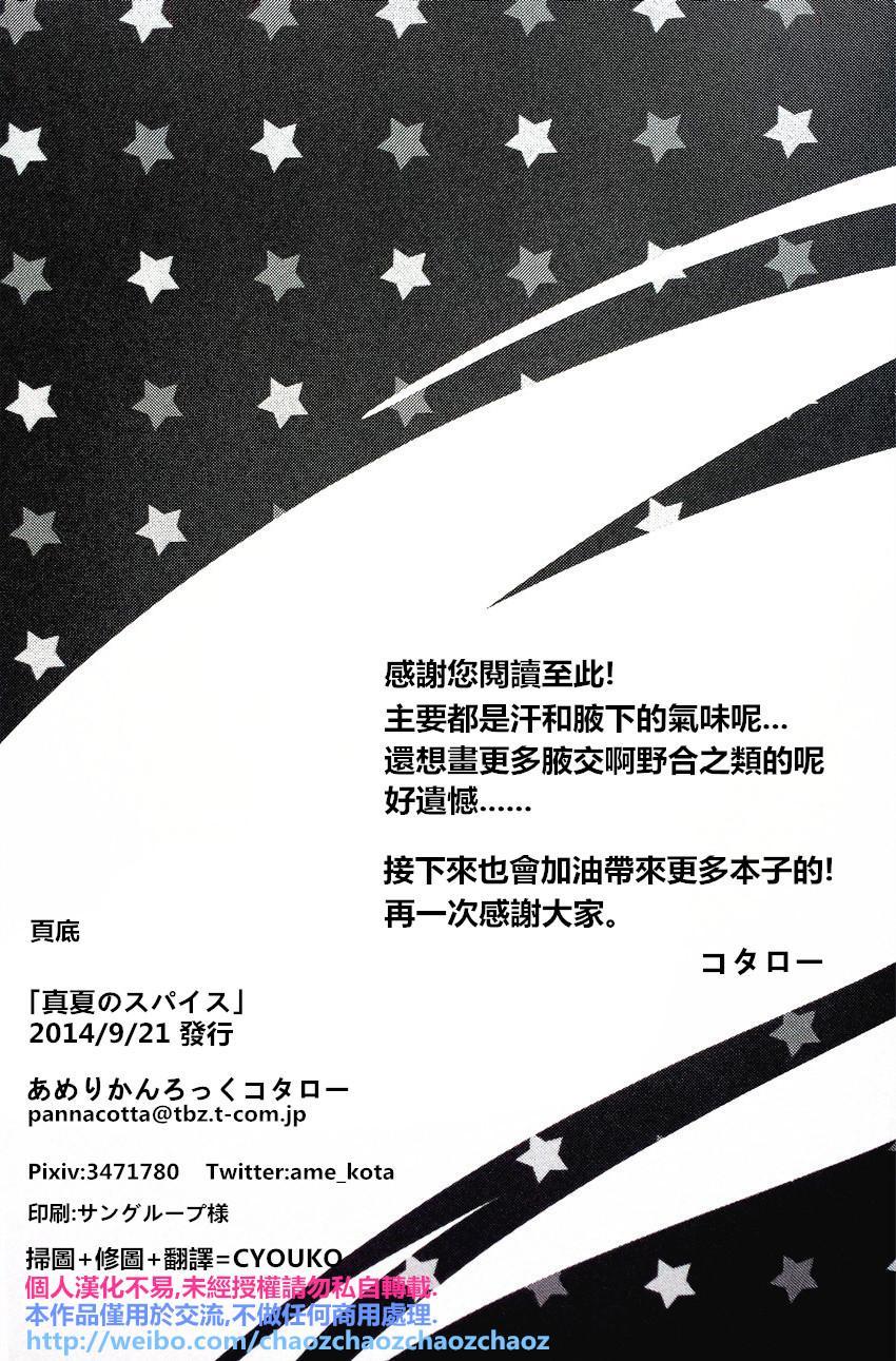 Manatsu no Spice 19