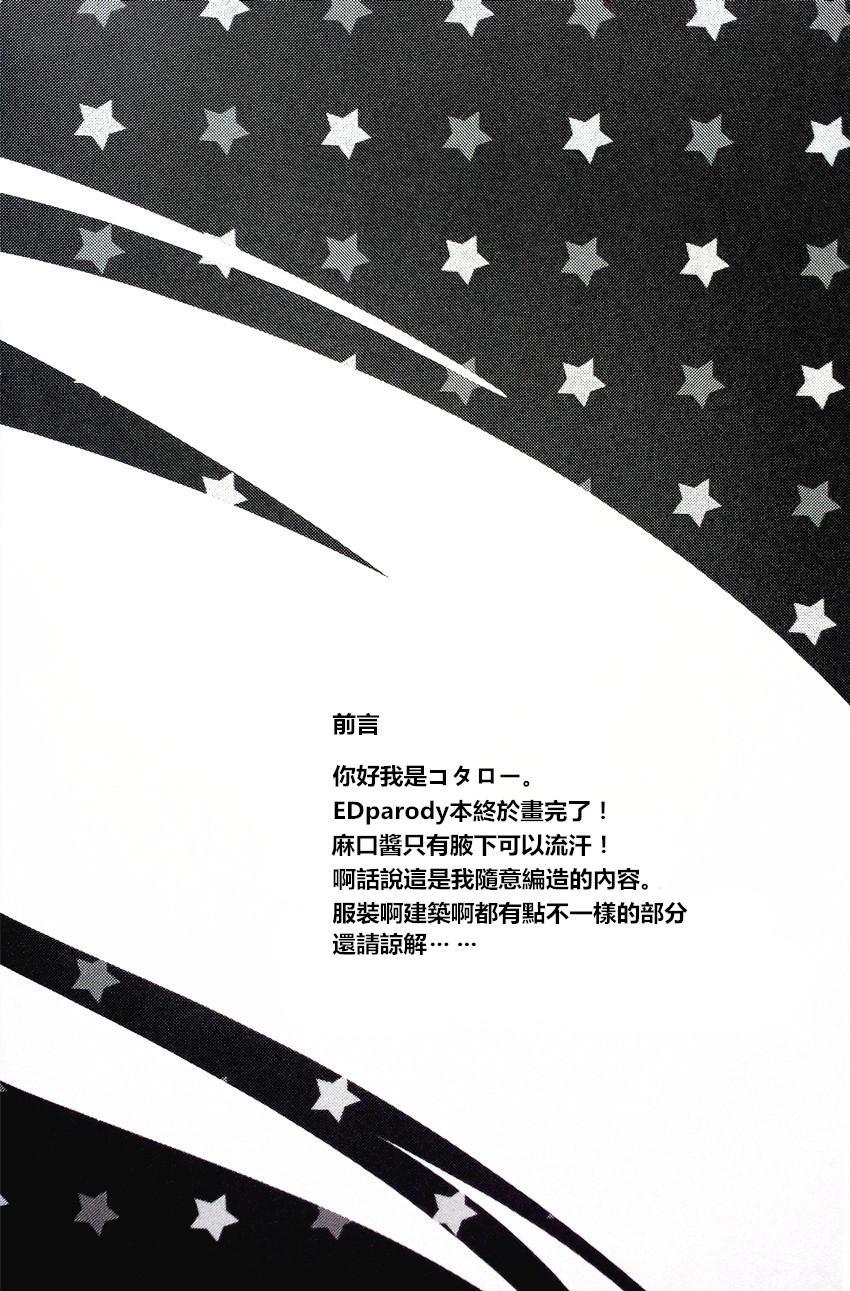 Manatsu no Spice 2