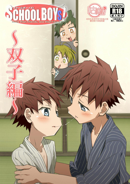 SCHOOL BOYS Futago Hen 0