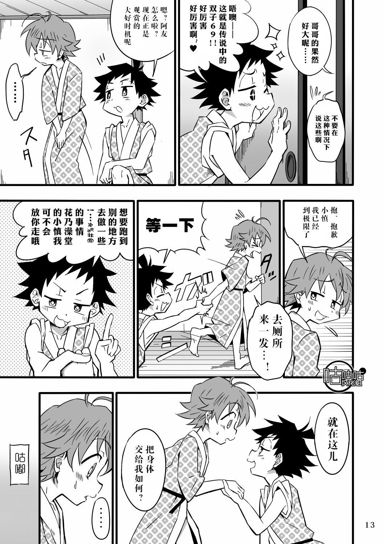 SCHOOL BOYS Futago Hen 11