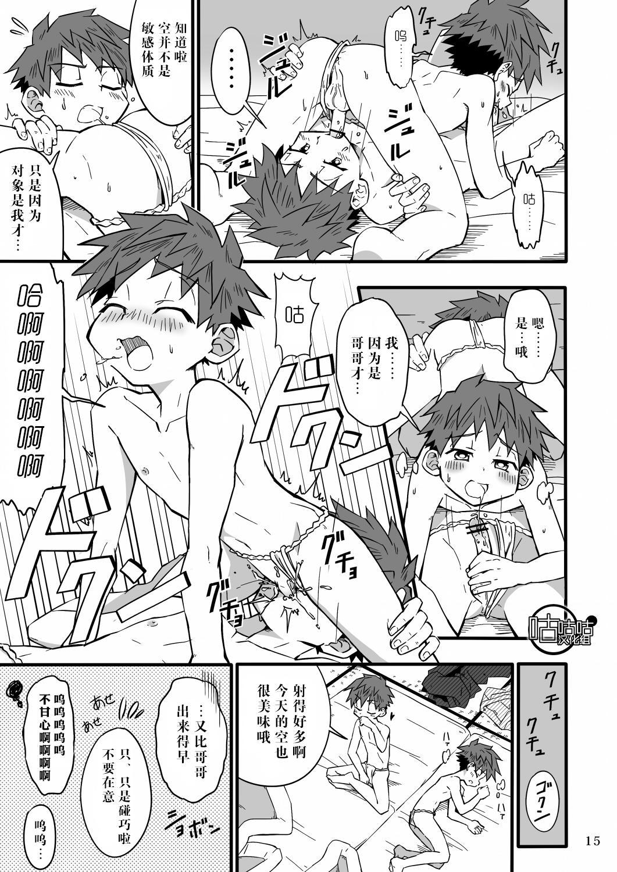 SCHOOL BOYS Futago Hen 13