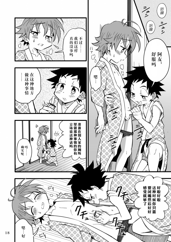 SCHOOL BOYS Futago Hen 16
