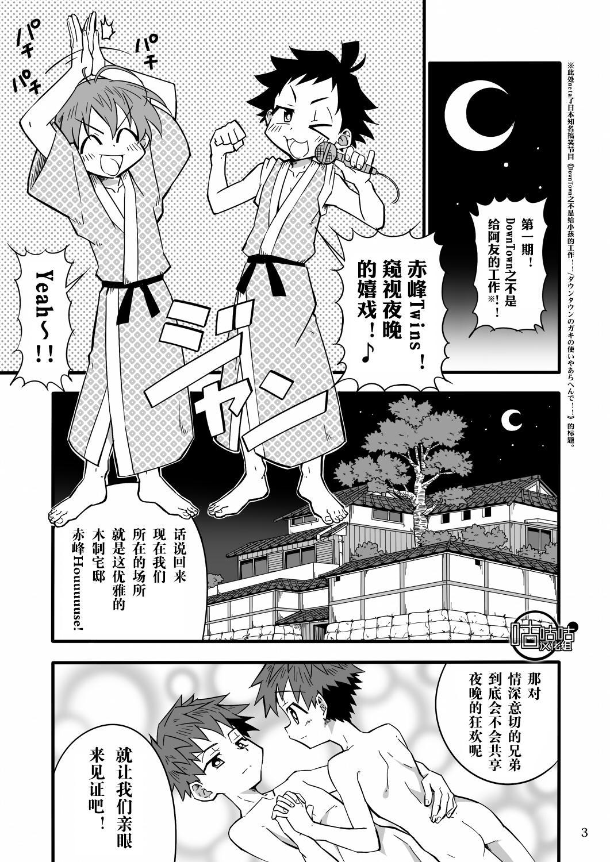 SCHOOL BOYS Futago Hen 1