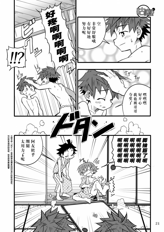 SCHOOL BOYS Futago Hen 19