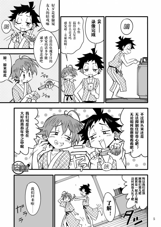 SCHOOL BOYS Futago Hen 3