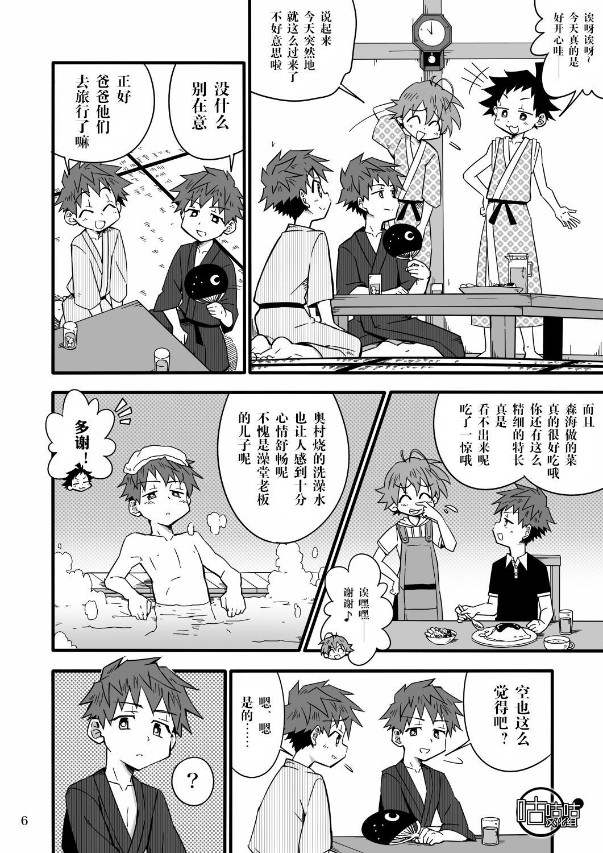 SCHOOL BOYS Futago Hen 4