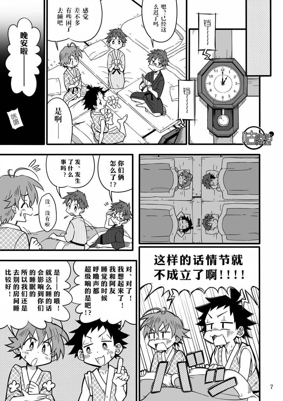 SCHOOL BOYS Futago Hen 5