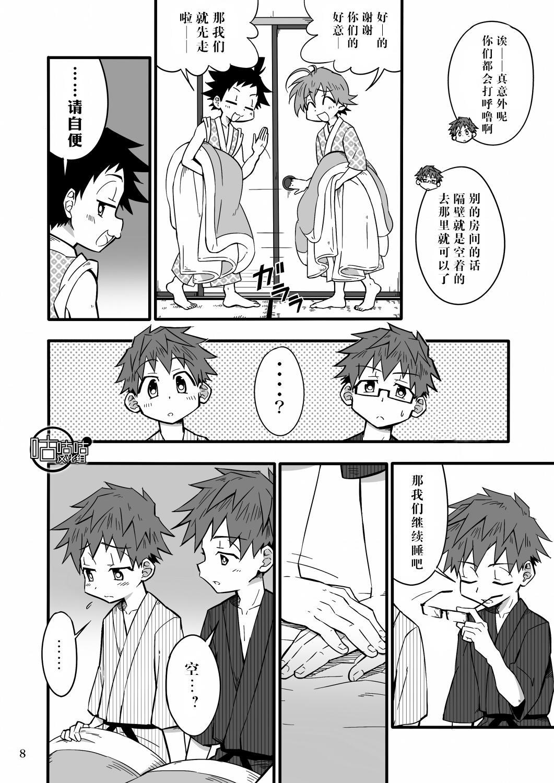 SCHOOL BOYS Futago Hen 6
