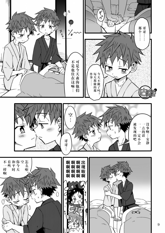SCHOOL BOYS Futago Hen 7