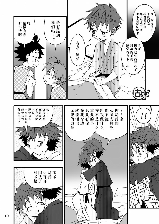 SCHOOL BOYS Futago Hen 8