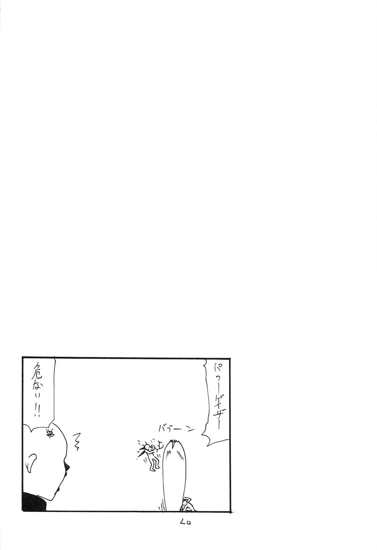 F wa Kuchidashi no F 19