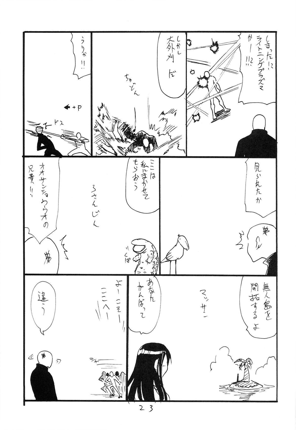 F wa Kuchidashi no F 22