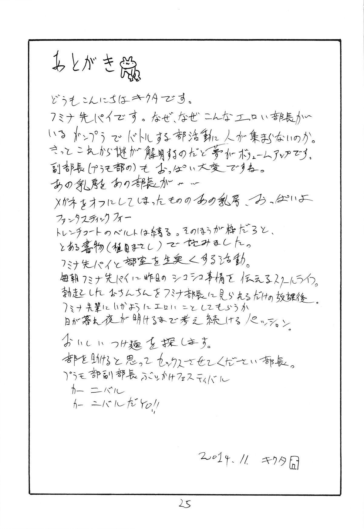 F wa Kuchidashi no F 24