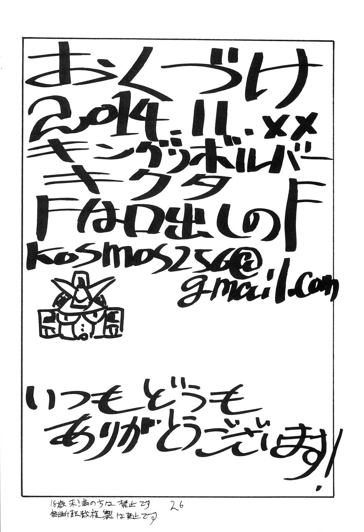 F wa Kuchidashi no F 25