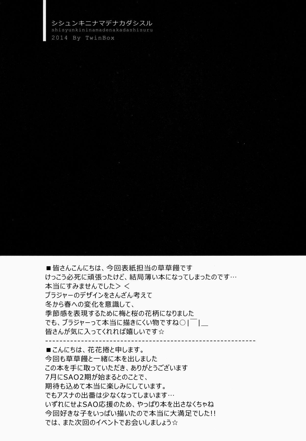 Shishunki ni Nama de Nakadashi suru. | To Cum Inside Raw During Puberty. 15