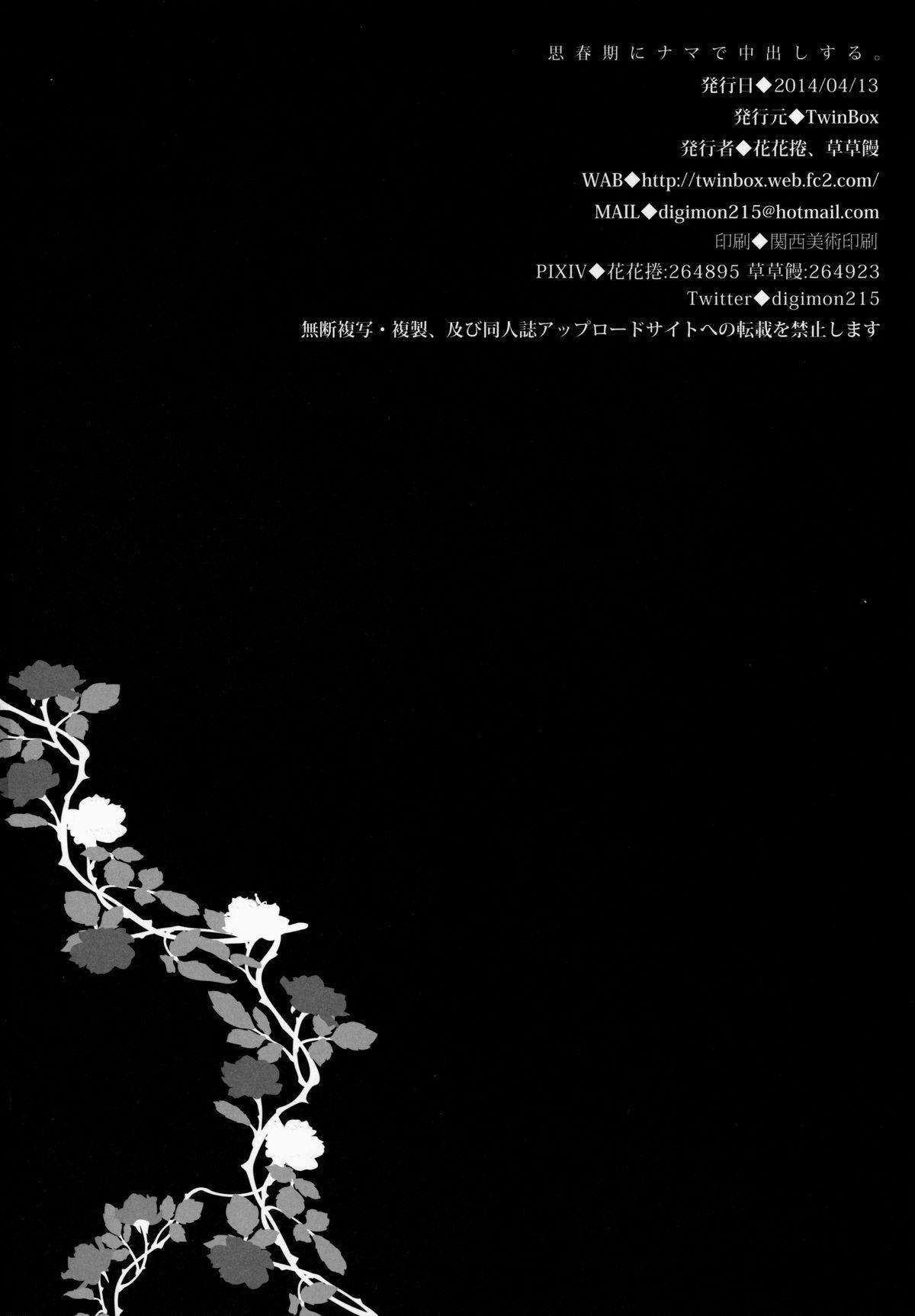 Shishunki ni Nama de Nakadashi suru. | To Cum Inside Raw During Puberty. 16