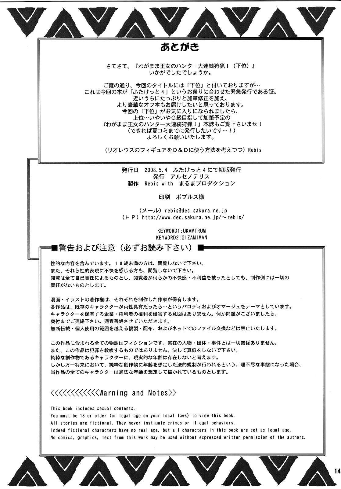 Wagamama Oujo no Hunter dai Renzoku Shuryou! Kai 13